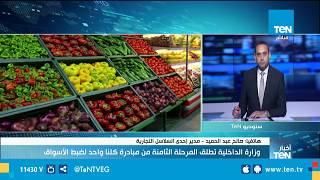 وزارة الداخلية تطلق المرحلة الثامنة من مبادرة كلنا واحد لض ...