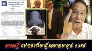Khan sovan - ខាន់សុវណ្ណ ថាសមរង្សីចប់បាត់ហើយ, Khmer news today, Cambodia hot news, Breaking news