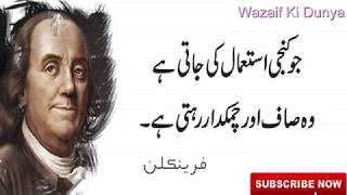 Top 25 Best Quotes Aqwal 2019 By Honorable Personalities.