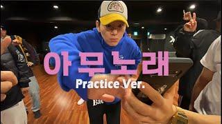 지코 (ZICO) - 아무노래 (Any song) 안무연습영상|Dance Practice