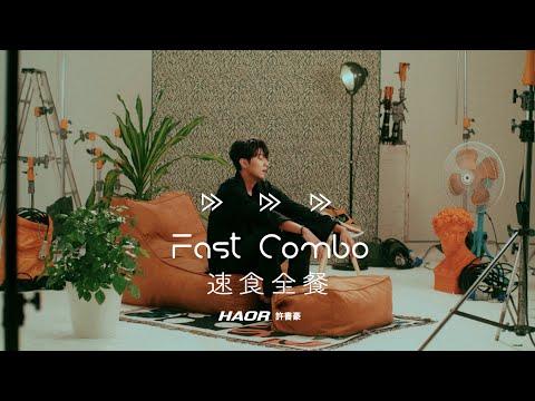 Haor許書豪【 Fast Combo 速食全餐 】Official Music Video