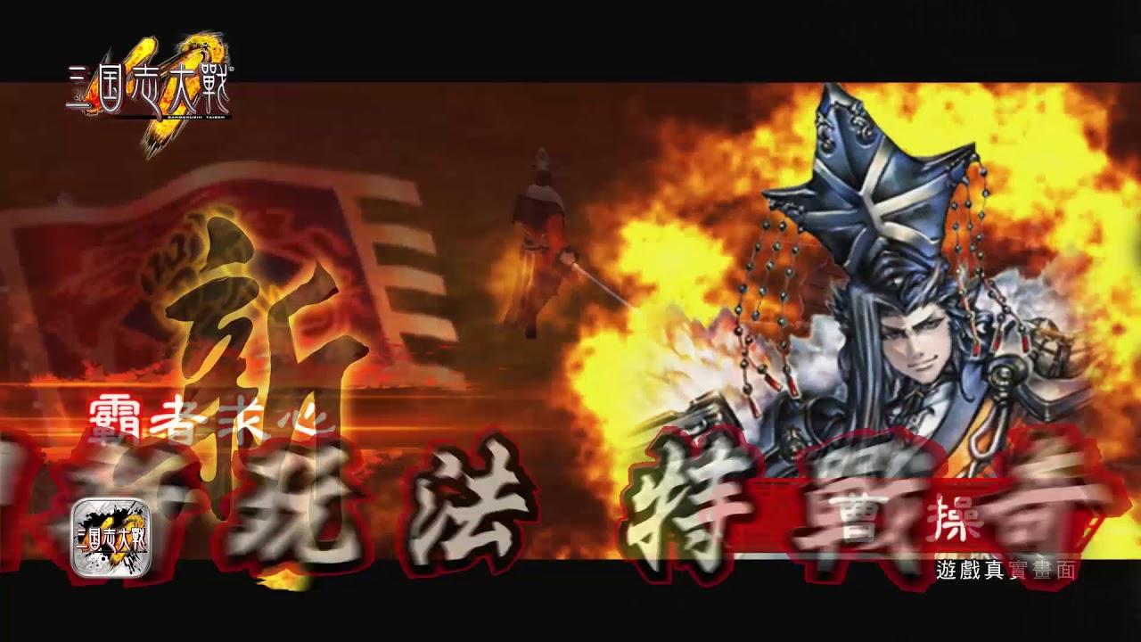 暢玩 三國志大戰M—SEGA正版授權 PC版 2