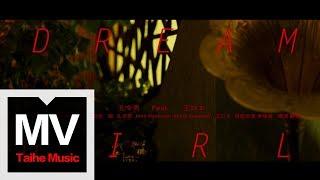 孔令奇 Jeffrey Kung Ft 王以太【Dream Girl】HD 高清官方完整版 MV