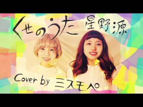 星野源 / くせのうた (Cover) by ミスモペ