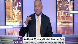 علي مسئوليتي - أحمد موسى عن أحداث المترو: «الشرطة رجعت ومفيش ...
