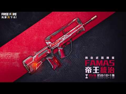 Novo Arma Royale da FAMAS Vampiro
