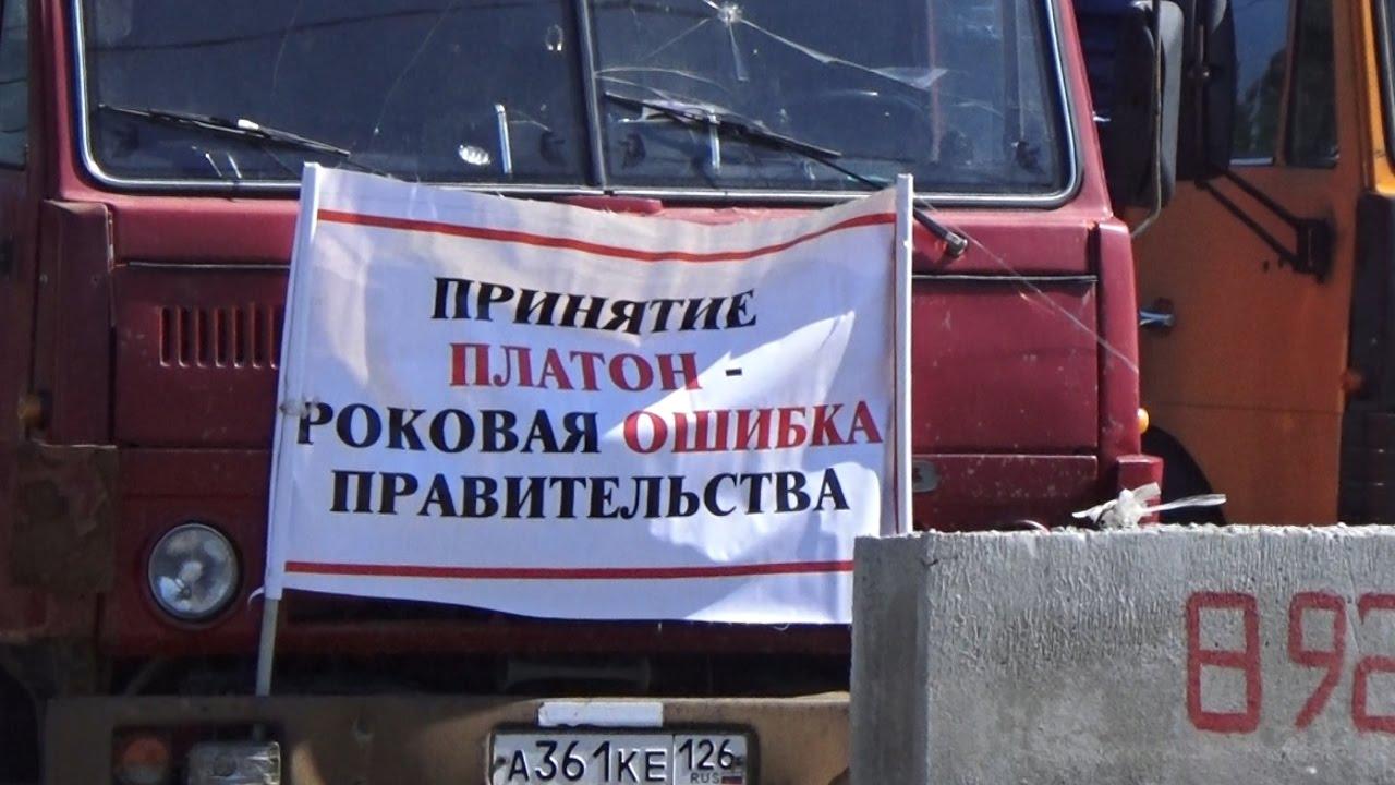 """Черкесск: автопробег против системы """"Платон"""""""