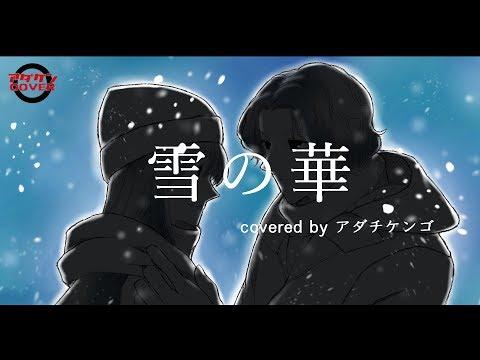 雪の華【アダチケンゴ】cover (映画『雪の華』主題歌)