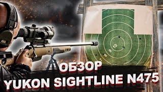 Обзор ночного прицела Yukon Sightline N475