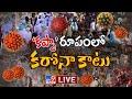 'కప్పా' రూపంలో కరోనా కాటు LIVE : Coronavirus 'Kappa' Variant Tension - TV9 Digital