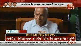 कर्नाटक Live  Updates: दोनों लापता Congress MLA आनंद सिंह और प्रताप गौड़ा पहुंचे विधानसभा | Breaking