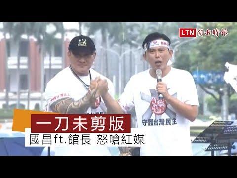 【一刀未剪】國昌ft.館長 怒嗆紅媒