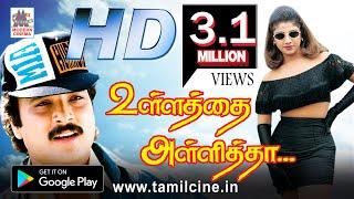 Ullathai Allitha Full Movie உள்ளத்தைஅள்ளித்தா கார்த்திக் ரம்பா நடித்த நகைச்சுவை சித்திரம்