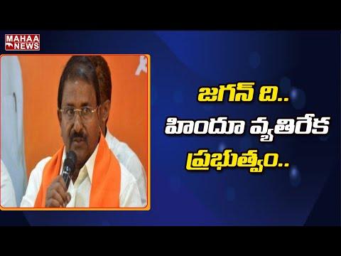 BJP leader Somu Veerraju slams YS Jagan over Antarvedi issue, calls him anti-Hindu