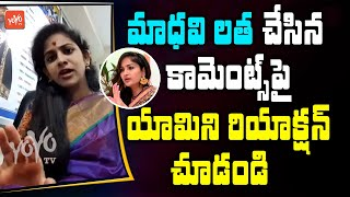 Yamini Sadineni reacts to Madhavi Latha's alleged comments..
