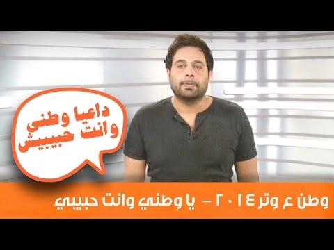 وطن ع وتر 2014 - ح10 يا وطني وانت حبيبي