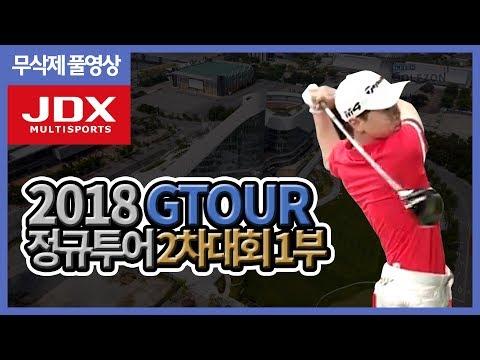 2018 JDX 제이디엑스 GTOUR 정규투어 2차대회 1부