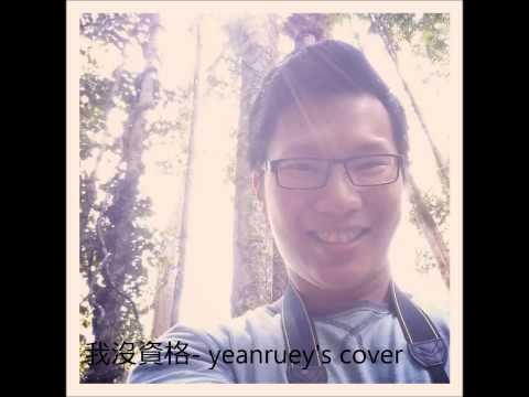 (我沒資格 - 家家)- yeanruey's cover