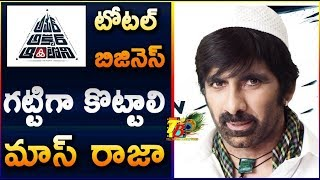 Amar Akbar Anthony Pre Release Business | Raviteja Amar Akbar Anthony Total Pre Release Business