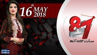 7 Se 8 | Kiran Naz | SAMAA TV | 16 May 2018