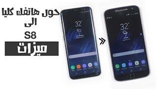 كيف تحصل على جميع ميزات جالكسي اس 8 على اي هاتف اندرويد ...