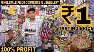 Wholesale cosmetics & jewellery market | Cheapest price | Sadar Bazar | Delhi