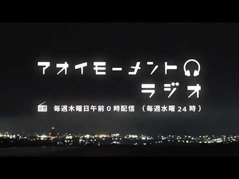 アオイモーメントラジオ第15回