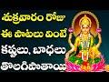 శుక్రవారం రోజు ఈ పాటలు వింటే కష్టలు, బాధలు తొలగిపొతాయి | Sri Asta Lakshmi Stuthi | Lakshmi Devi Song