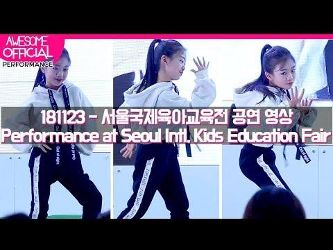 나하은 (Na Haeun) - 181123 서울국제유아교육전 공연 영상 (Seoul International Kids Education Fair Performance)