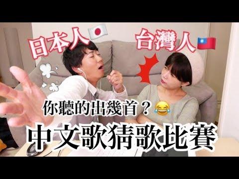 日本人唱中文歌,你能夠猜對幾首?台灣懷念經典歌曲~
