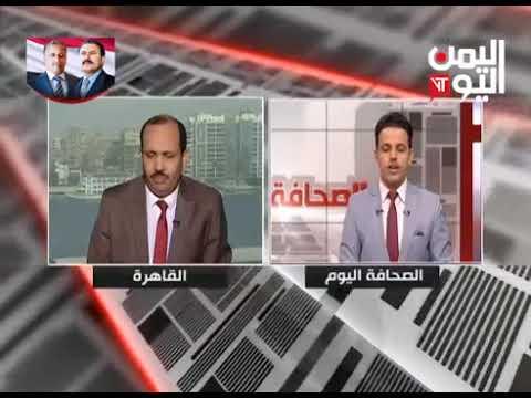 قناة اليمن اليوم - الصحافة اليوم 25-05-2019