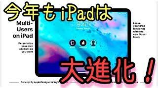 今年のWWDC ios13でiPadが変わる!今年2モデルのiPad Pro登場の噂も!