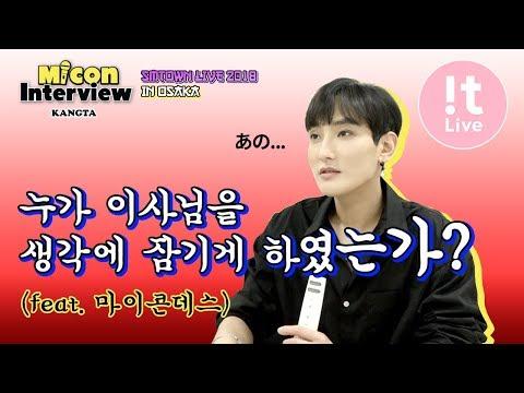 Micon Interview 마이콘 인터뷰_KANGTA 강타 : SMTOWN LIVE 2018 IN OSAKA