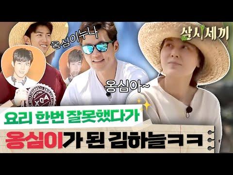 옹심아~, 서진이의 부름에 김하늘의 반응은? 삼시세끼 정선편 8화