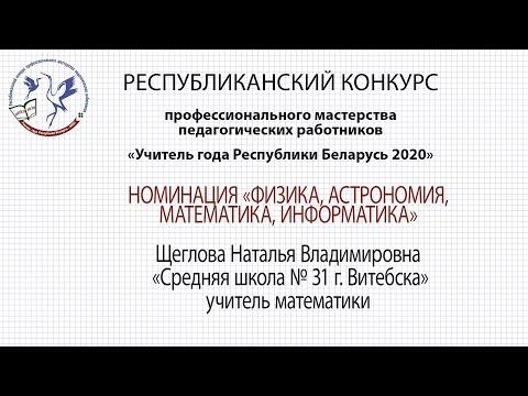Математика. Щеглова Наталья Владимировна. 22.09.2020