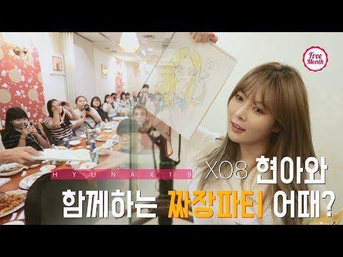 [Hyuna X19] 현아 엑스나인틴 Thanks to: Hyuna's treat_X8