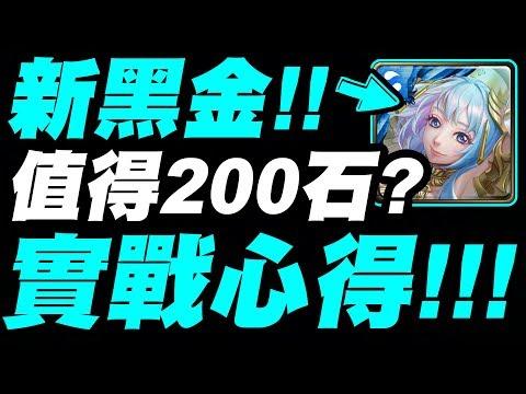 【神魔之塔】新黑金艾莉亞『真正實戰後心得!』值得200顆魔法石嗎?看完秒懂!【實話實說系列】【小許】