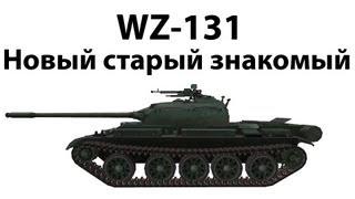 WZ-131 - Новый старый знакомый
