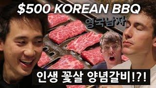 미국의 가장 비싼 한국 고기집 $$$ (Feat. Buzzfeed 스티븐)