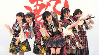 【4K】AKB48 Team8 ハイテンション サステナブル LOVE TRIP 好きだ好きだ好きだ 47の素敵な街へ 他 全8曲収録 第53回日体フェスティバル2019
