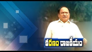 Interview with Firebrand Veteran TDP Leader Karanam Balara..
