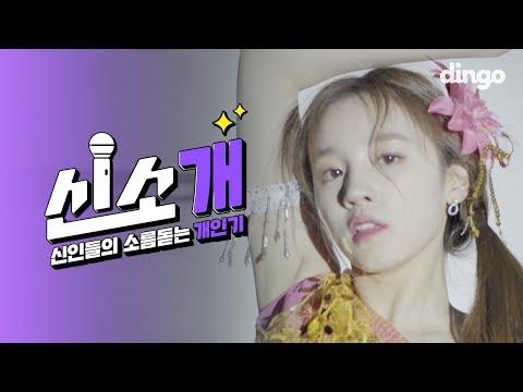이렇게 아름다운 춤이?! 글로벌한 신인 걸그룹의 고전미+세련미 쩌는 매력발산 영상! [신소개] (여자) 아이들 우기의 따이춤! Dai dance by (G)I-DLE YUQI