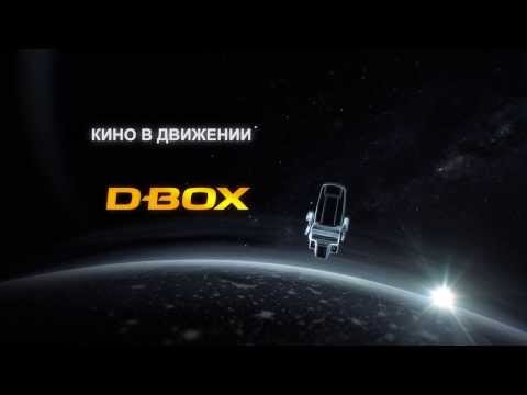 Wireframe -- Russian D-BOX Commercial Video (30 sec)