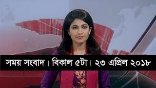 সময় সংবাদ | বিকাল ৫টা | ২৩ এপ্রিল ২০১৮  | Somoy tv News Today | Latest Bangladesh News