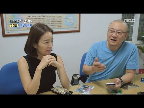 [Human Documentary People Is Good] 사람이 좋다 - Dream of broadcasting expansion in Vietnam 20161023