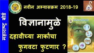 दहावी मार्कांचा फुगा फुटणार?| New Syllabus 2018-19 | Maharashtra Board| Science Q. Papers|