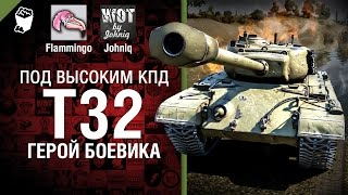 T32 - Герой боевика - Под высоким КПД №36 - от Johniq и Flammingo