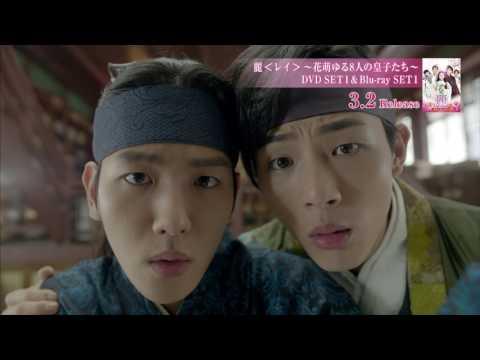 美男〈イケメン〉皇子たちの宮廷仲良し編 3/2 DVD発売「麗<レイ>~花萌ゆる8人の皇子たち~」
