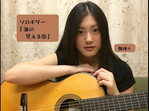 【ソロギター】魔女の宅急便より「海の見える街」【雛桃/中学生】