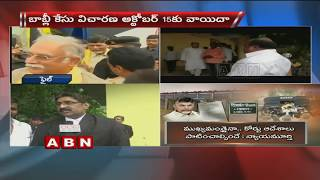 Chandrababu recall petition rejected; Must attend court on..